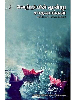 Safalta Ke Teen Sutra Sadhan (Tamil)