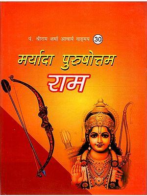 मर्यादा पुरुषोत्तम राम- Maryada Purushottam Ram