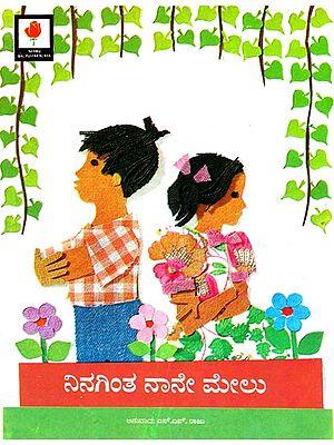 I Am Better Than You (Kannada)