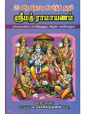 Book On Srimad Ramayanam Recitation And Effects (Tamil)