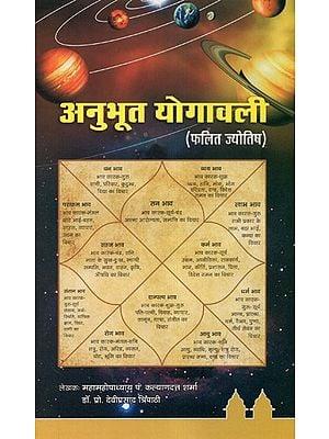 अनुभूत योगावली - Anubhut Yogavali (Fala Jyotish)