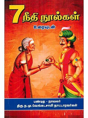 Moral Books- 7 (Tamil)