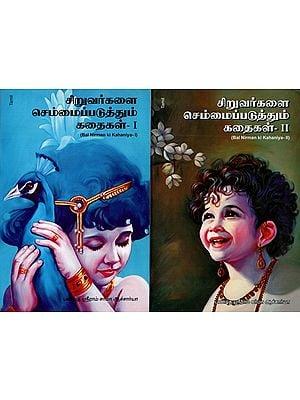 Bal Nirman Ki Kahaniya In Tamil (Set Of 2 Parts)