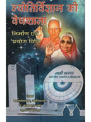 ज्योतिर्विज्ञान की वेधशाला निर्माण एवं प्रयोग विधि - Methods Of Construction and Use Of Observatory in Astrology