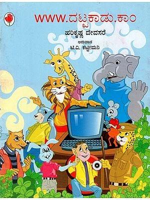www.ghanajungle.com (Kannada)