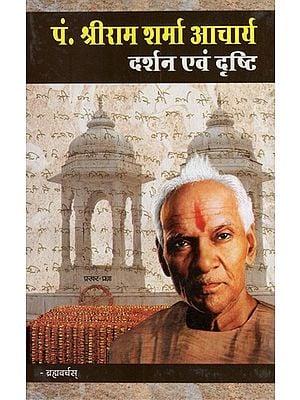 पं. श्रीराम शर्मा आचार्य दर्शन एवं दृष्टि - Pt. Shriram Sharma Acharya: Darshan and Vision