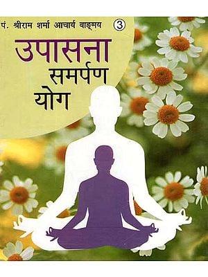 उपासना समर्पण योग  - Worship, Dedication and Yoga.