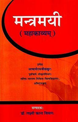 मन्त्रमयी (महाकाव्यम्)- Mantramayi (Mahakavyam)