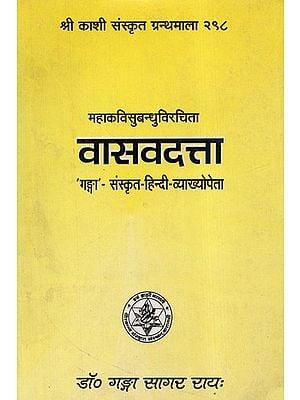 वासवदत्ता -  Vasavadatta (An Old and Rare Book)