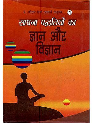 साधना पद्धतियों का ज्ञान और विज्ञान - Science and Knowledge of Meditation.
