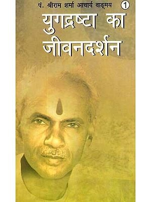 युगद्रष्टा का जीवनदर्शन - Life Philosophy of Yugadrashta