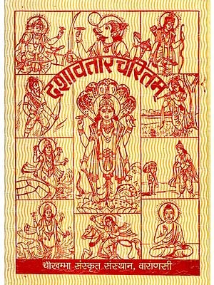 दशावतारचरितम्- Dashavtar Charitam (An Old and Rare Book)