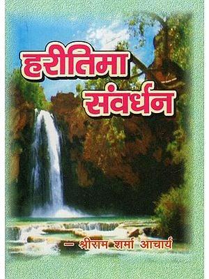 हरीतिमा संवर्धन - Haritima Samvardhan