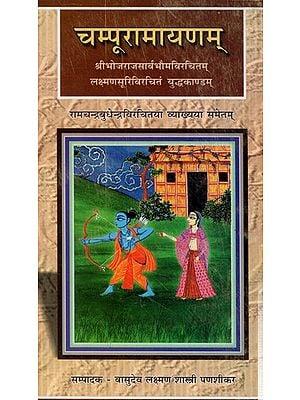 चम्पूरामायणम्- Campu Ramayana of King Bhoja (1-5 Kandas) and Laksmana Suri (6th Kandas)