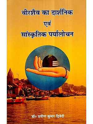 वीरशैव का दार्शनिक एवं सांस्कृतिक पर्यालोचन- Philosophical and Cultural Criticism of Shaiva Veer