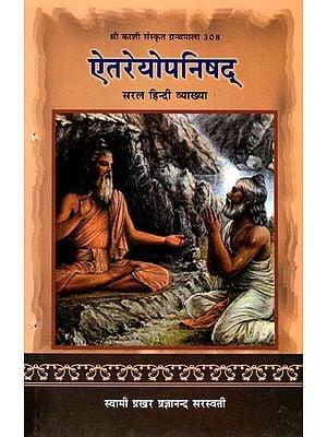 ऐतरेयोपनिषद (सरल हिंदी व्याख्या)- Aitareyo Upnishad (Simple Hindi Explaination)