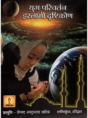 युग परिवर्तन इस्लामी दृष्टिकोण - Islamic Outlook- Change In Era