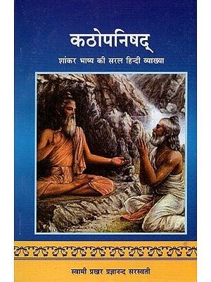 कठोपनिषद् (शांकर भाष्य की सरल हिंदी व्याख्या)- Kathopanishad (Simple Hindi Explaination)