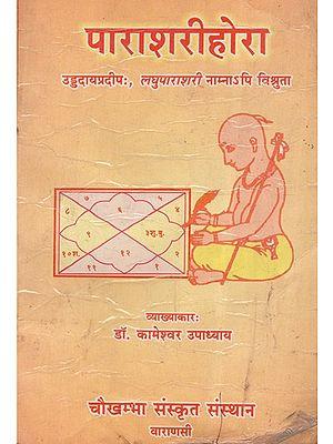 पारशरीहोरा - Parasari Hora- An Expository Analysis Of 'Ududayapradeep' Through 'Udyota' and 'Kala' (An Old and Rare Book)
