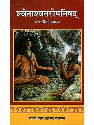 श्वेताश्वतरोपनिषद्  (सरल हिंदी व्याख्या)- Svetasvataropanishad (Simple Hindi Explaination)
