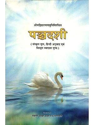 पञ्चदशी- Panchadashi
