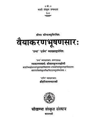 वैयाकरणभूषणसार- Vaiyakarana Bhushana Sara