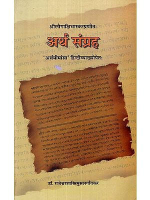 अर्थ संग्रह- Artha Samgrah