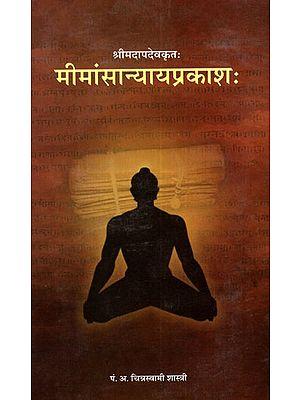 मीमांसान्यायप्रकाश:- Mimansa Nyaya Prakasha