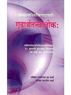 गूढार्थतत्त्वालोक:- Gudharthatattvaloka
