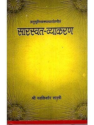 सारस्वत व्याकरण- Saraswat Vyakaran