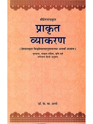 प्राकृत व्याकरण- Prakrit Grammar