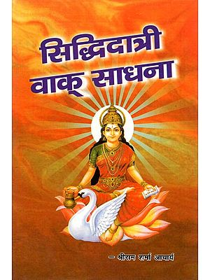सिद्धिदात्री वाक् साधना- Siddhidatri Speech Meditation