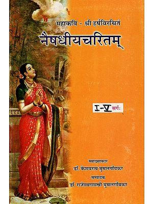 नैषधीयचरितम्- Naishadhiya Charitam- Mahakavyam Of Sri Harsha '5 Cantos in One Book' (An Old and Rare Book)
