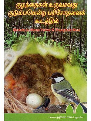 Bachcho Ka Nirman Parivar Ki Prayogshala Mein (Tamil)