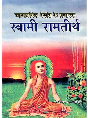 व्यावहारिक वेदांत के प्रचारक- स्वामी रामतीर्थ- Pragmatic Vedanta Preacher- Swami Ramtirtha