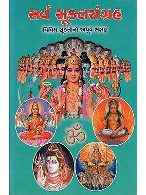 Sarva Sooktasanghrah (Gujarati)