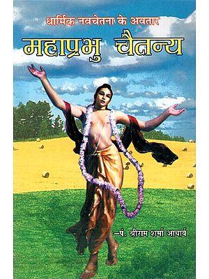 धार्मिक नवचेतना के अवतार- महाप्रभु चैतन्य- Incarnation of Religious Consciousness- Mahaprabhu Chaitanya