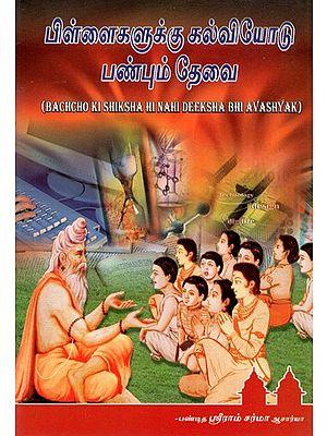 Bachcho Ki Shiksha Hi Nahi Deeksha Bhi Avashyak (Tamil)