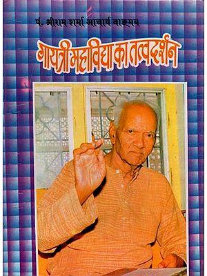 गायत्री महाविद्या का तत्वदर्शन : Philosophy of Gayatri Mahavidya