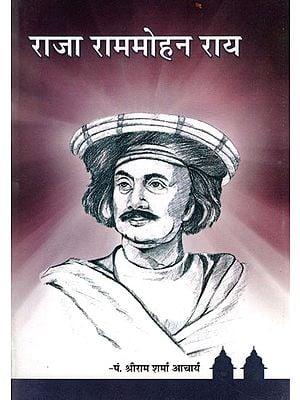 राजा राममोहन राय- Raja Ram Mohan Roy