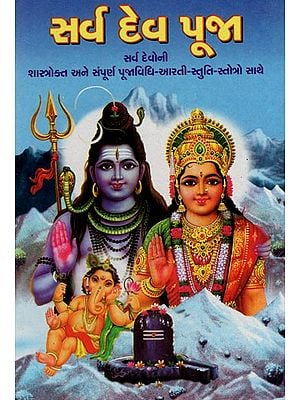 Sarva Dev Pooja (Gujarati)