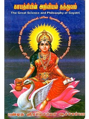 The Great Science And Philosophy Of Gayatri (Tamil)
