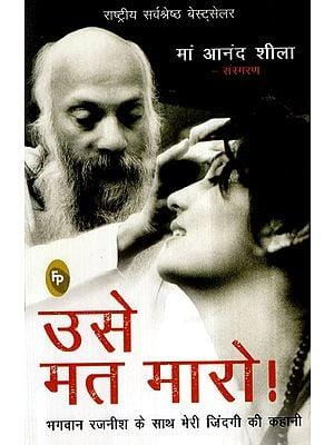 उसे मत मारो !- Don't Kill Him (The Story of My Life with Bhagwan Rajneesh)