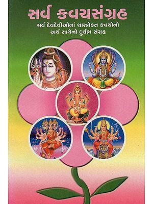 Sarva Kavach Sanghrah (Gujarati)