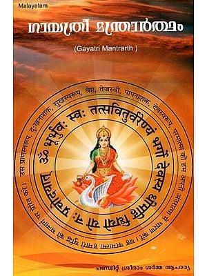 Gayatri Mantrarth