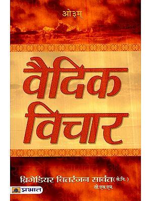 वैदिक विचार- Vedic Thought