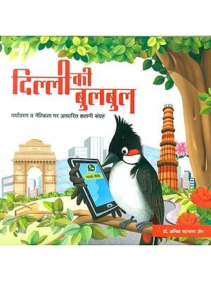 दिल्ली की बुलबुल- Story Collection Based On Environment And Morality