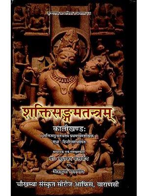 शक्तिसङ्गमतन्त्रम् (कालीखण्ड:) - Shakti Sangam Tantram (Kali Khand)