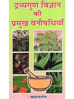 द्रव्यगुण विज्ञान की प्रमुख वनौषधियाँ - Herbal Medicines