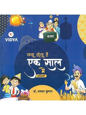 क्या होता है एक साल में- Collection Of Hindi Poems